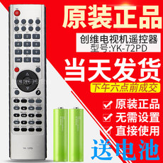 Skyworth YK-72PD TV remote control YK-72PA/72PE/72PG 42L02RF32L28RM 8G21 8G22 32L28RM-F 42/47/55L05RF genuine