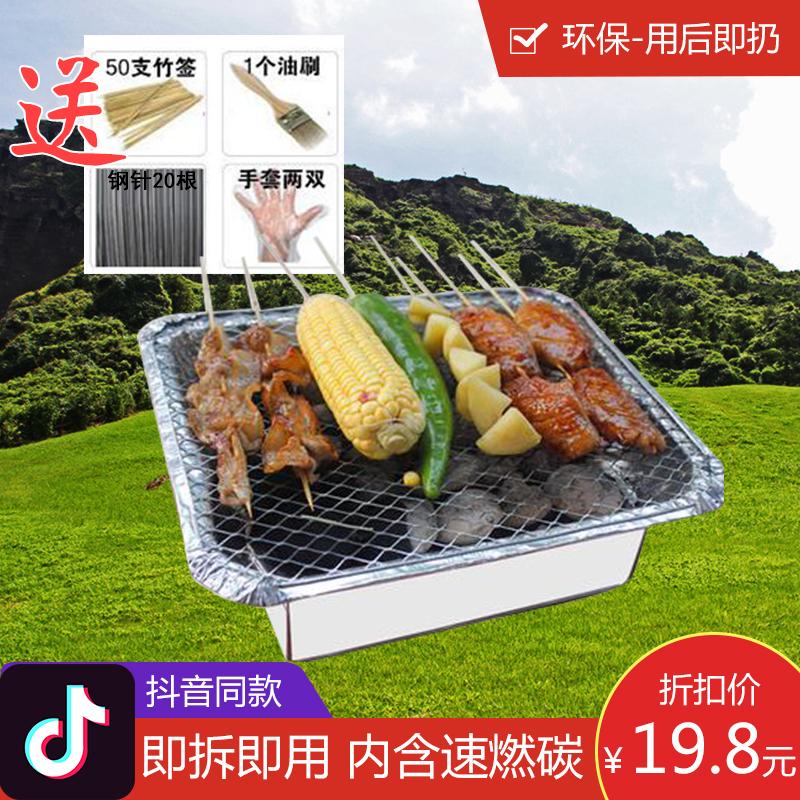 烧烤炉烧烤工具一次性升级款含高温易燃炭大号便携式烧烤炉烤炉