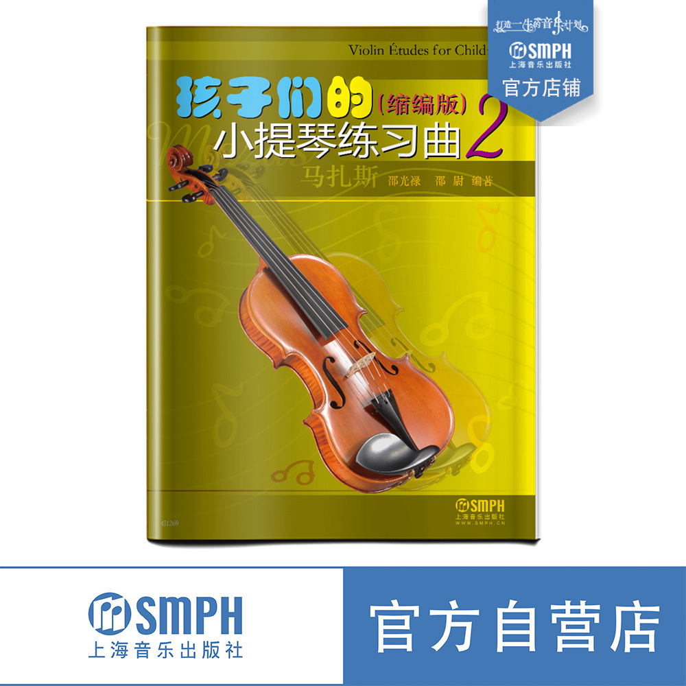 2缩编Etudes练习曲邵尉编著Violin