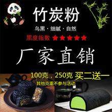 5000目超细竹炭碳粉烘焙食用日本烘焙原料天然植物炭黑色素竹碳粉