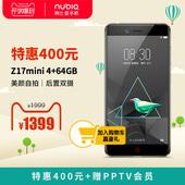 【特惠400】nubia/努比亚 z17 mini 1300万后置双摄4+64g手机