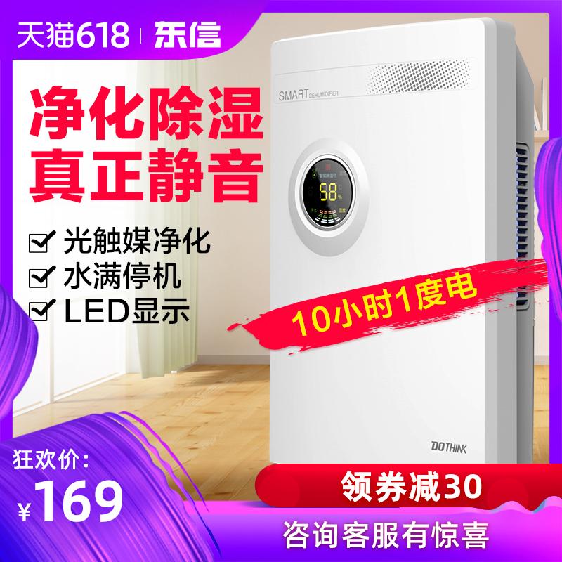 东信除湿机家用抽湿机静音卧室地下室除湿器小型吸湿干燥机除潮