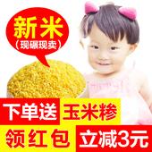 黄小米5斤新米山西小米黄农家小黄米五谷杂粮粗粮食用小米粥吃的
