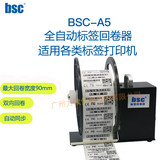 BSC label rewinding machine BSC-A5 automatic synchronous rewinding self-adhesive label washing water rewinder
