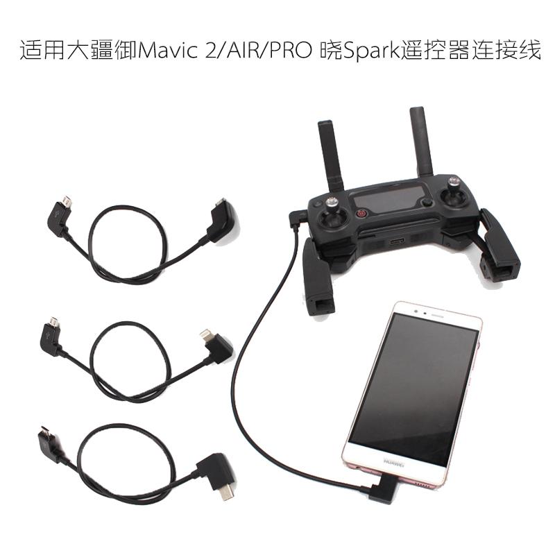 适用DJI大疆御Mavic2/PRO/AIR数据线 晓Spark平板遥控连接线配件USB-C苹果安卓type-c连接线