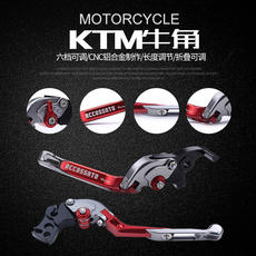 KTM motorcycle RC RC125RC200 RC390 modified accessories horn brake handle clutch lever handle