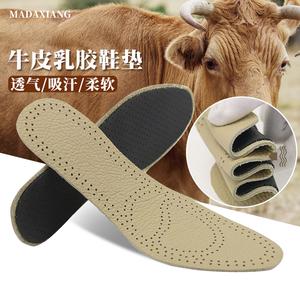 1双包邮头层牛皮鞋垫运动透气柔软真皮吸汗防臭减震男女式