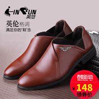 英范休闲皮鞋