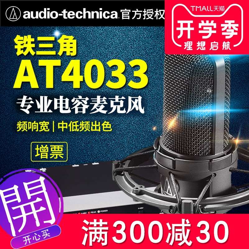 话筒套装AudioTechnica铁三角克风录音棚