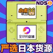 日版无翻新 原装ndsi任天堂游戏机掌机 中古NDS掌机 二手dsi nds
