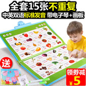 拼音有声挂图幼儿童启蒙早教书宝宝看图识字卡发声玩具全套0-3岁