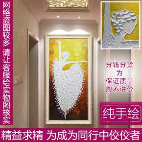 玄关装饰画欧式挂画过道画壁画手绘芭蕾舞油画竖版抽象走廊立体画