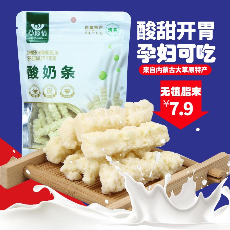 买3送1 内蒙古特产 草原情休闲奶酪 酸奶条 清真奶条奶干奶棒150g