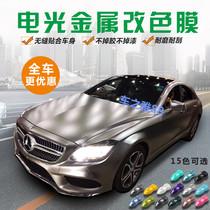 电光金属灰汽车改色膜全车身亚光改装贴膜整车哑光电镀银改色贴纸