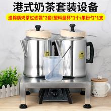 港式奶茶电热炉+不锈钢架子+金冠拉茶壶+过滤袋 丝袜奶茶套装设备