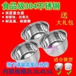 电饭煲内胆通用家用美的半球电饭锅配件 西施型不锈钢2L3L4L5L