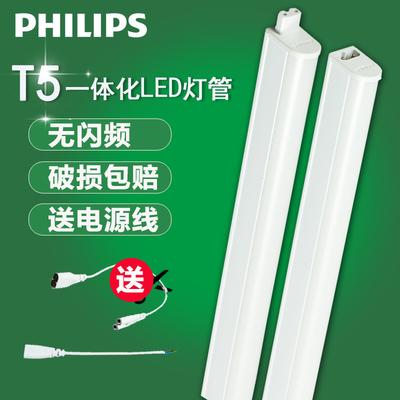 飞利浦led灯管长条灯日光灯全套一体化家用1.2米吸顶条形t5支架灯