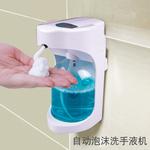 泡沫洗手液自動給皂機