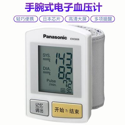 松下电子血压计血压测量仪家用手腕式血压测量计测血压的仪器