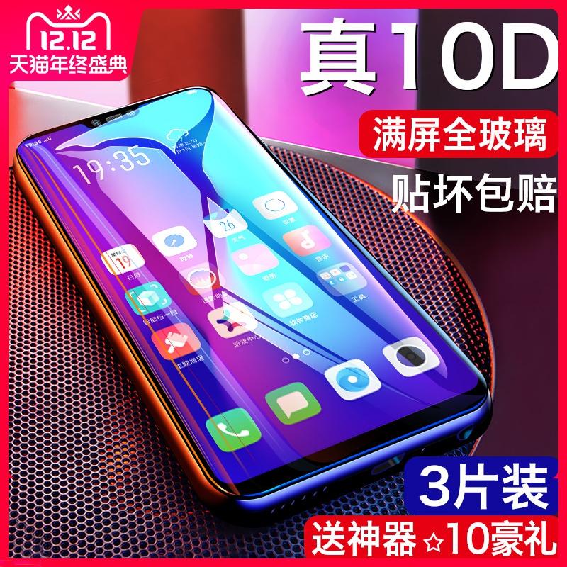 oppor15钢化膜oppoR11手机膜R17全屏r9s覆盖oppoK1抗蓝光r15梦境版OPPOr15x防摔R11s膜R9plus指纹R17pro玻璃