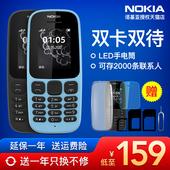 Nokia/诺基亚 新105 DS老人机学生备用机双卡双待老年机超长待机考研专用高中党手机旗舰店手机