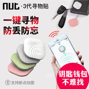 Nut 3 anti-lost patch Bluetooth mobile phone anti-lost device two-way alarm mini smart to find wallet keychain positioning