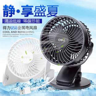 Deli得力3686-3688电风扇