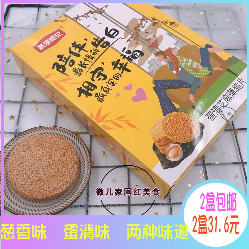 黄浦和记蛋清芝麻薄脆片蛋清饼干休闲小零食糕点165克*2盒包邮