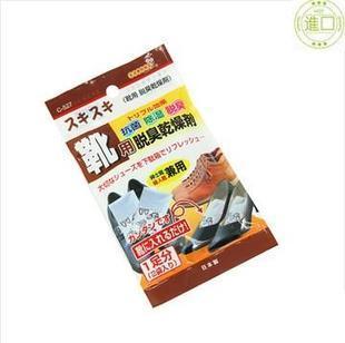 日本进口鞋子除臭剂鞋内杀菌运动鞋用干燥剂去除防鞋臭竹炭包鞋塞
