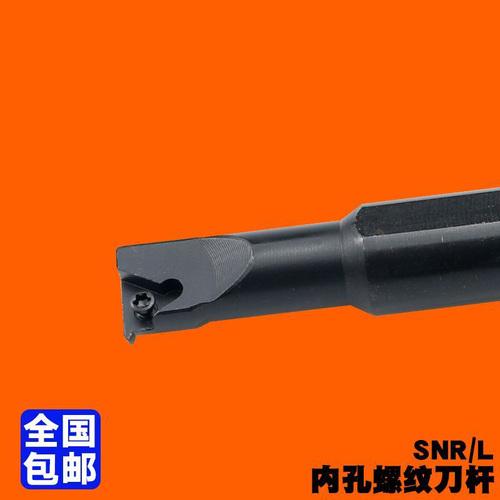 数控内螺纹刀杆SNR0013M16-16车床车刀 T型螺纹刀具抗震内牙刀