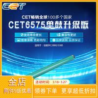 复印机鼓芯 CET 适用于佳能iRC2880/3380 单鼓 长寿命鼓