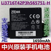 手机电池 U880E原装 电板 中兴V889D 正品 N860 U885 N855D N880E