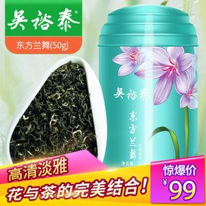 吴裕泰 花草茶兰花茶  绿茶茶坯东方兰舞茶叶50g