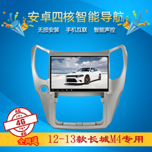 12 Great Wall M4 Intelligent Android Navigator Large Screen Intelligent Locomotive and Vehicle Intelligent Navigator GPS