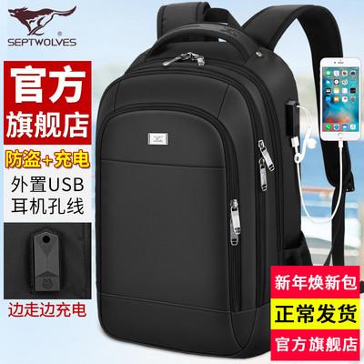 七匹狼背包双肩包男usb充电 防盗防水时尚电脑包旅行包中学生书包