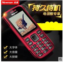 纽曼 C5电信手机直板长待机小手机学生按键老人手机CDMA老人机