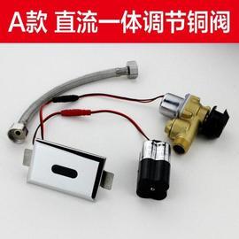 小便池感应器全自动一体化感应小便 小便斗感应器冲水器阀送电池图片