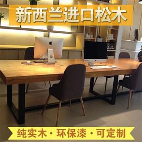 实木会议桌长桌铁艺办公桌电脑桌简约现代复古loft洽谈判桌工作台