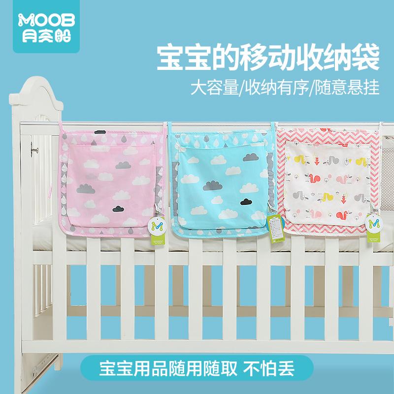 月亮船婴儿床挂袋