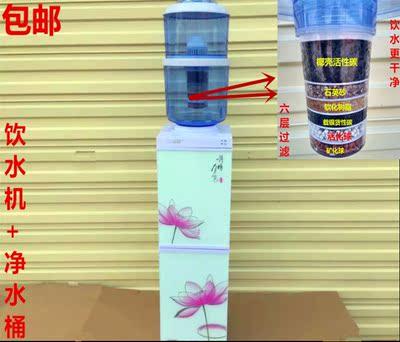 饮水机过滤桶立式冷热家用自来水净水器净化器带桶直饮机净水桶是什么档次