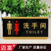 Men and women toilets bathroom signs stickers toilet signs house number custom shop toilet signage ideas