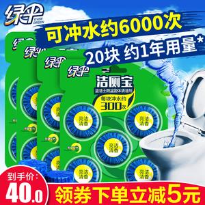 家用蓝泡泡洁厕宝清香型20块耐用厕所除味尿垢洁厕灵马桶清洁剂