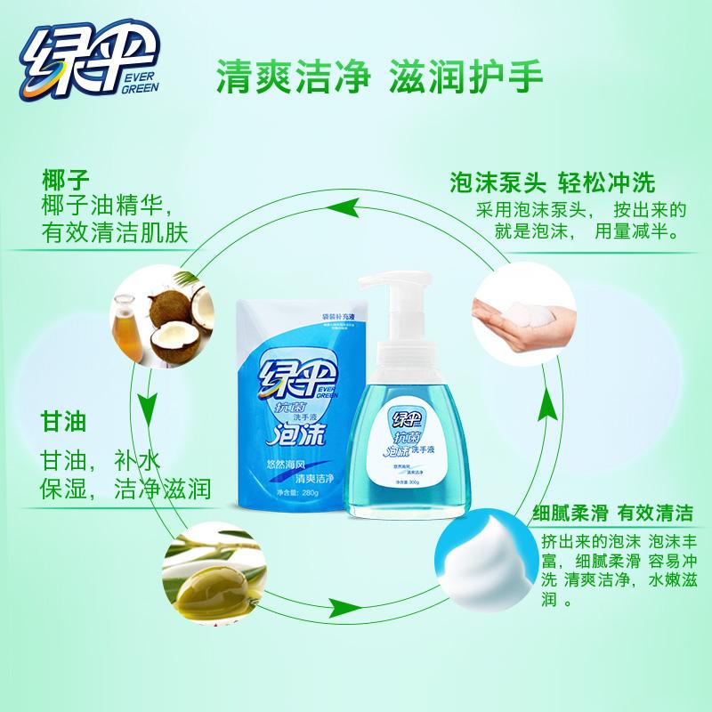 绿伞泡沫洗手液桶装300g*4瓶 适用儿童抗菌洗手液滋润护手