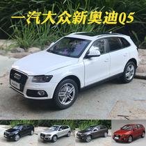1:18 原厂 一汽大众 新 奥迪 Q5 Q5L AUDI汽车模型车模越野车suv