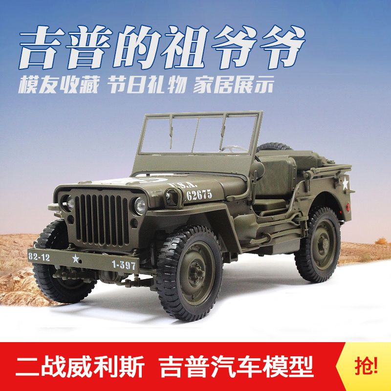 二战汽车模型