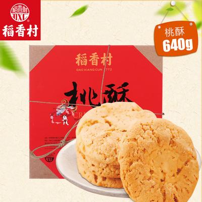 稻香村桃酥640g香酥饼吃货零食小吃休闲好吃的食品传统老式糕点