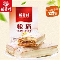 稻香村松塔125g榛子味好吃的特产小吃巧克力千层酥盒休闲零食