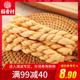 【满减】稻香村麻花葱油咸味芝麻甜味180g特产小麻花特色小吃礼盒