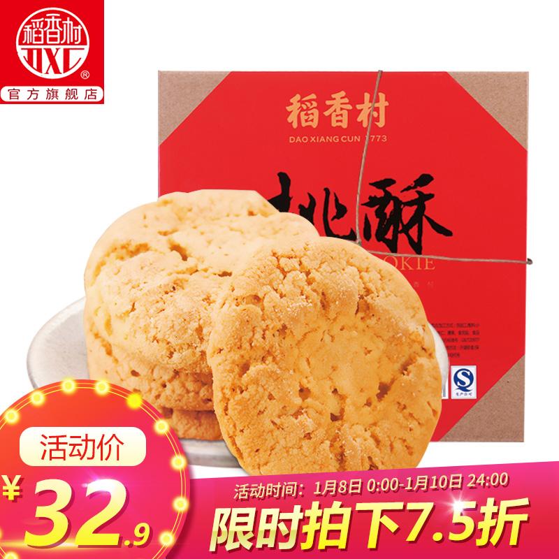 稻香村 传统糕点桃酥 640g3元优惠券