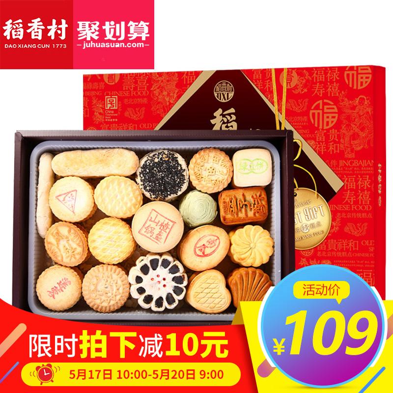 北京特产大礼包零食